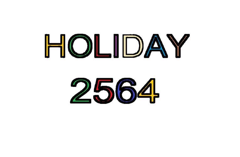 วันหยุดพิเศษ  ประจำปี  พ.ศ. 2564 รวมวันหยุด ทั้งปี 24 วัน